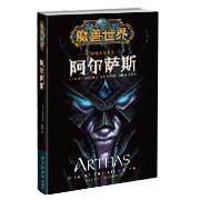 魔兽世界官方小说 迈向冰封王座:阿尔萨斯