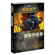 魔兽世界5.1版本官方小说 沃金:部落的暗影