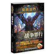 魔兽世界5.3版本官方小说 战争罪行