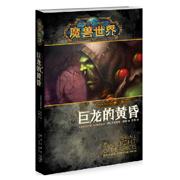魔兽世界4.3版本官方小说 巨龙的黄昏