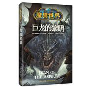 魔兽世界官方小说 巨龙的黎明
