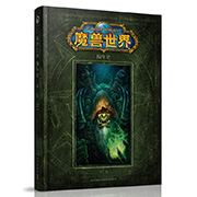 预售 魔兽世界 编年史:第二卷