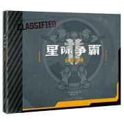 预售 星际争霸 战地手册