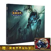 魔兽世界:巫妖王之怒 动画影像艺术 购书赠鼠标垫