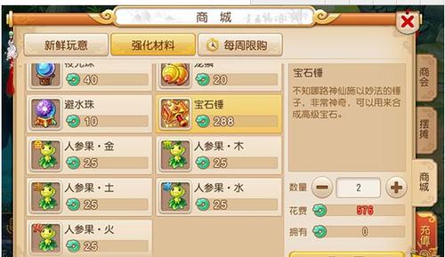 梦幻西游手游10级宝石要几个宝石锤