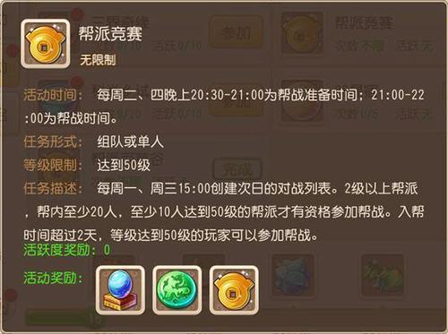 梦幻西游手游冲级攻略 梦幻西游手游快速升级技巧2