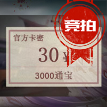 30元剑网3通宝
