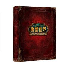 魔兽世界熊猫人之谜笔记本