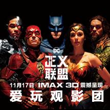 《正义联盟》IMAX单人影券