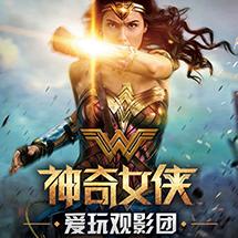 《神奇女侠》双人IMAX影券