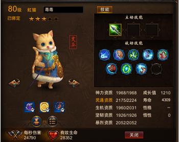 【灵兽】小资玩家谈圣修灵兽配置及养成