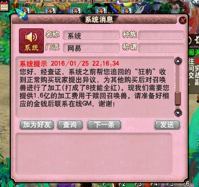 梦幻西游被盗物品找回_梦幻西游玩家线下交易被找回客服称赎回宝宝