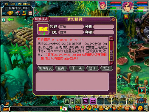 梦幻西游2临时符保存功能有什么用 临时符保存功能介绍