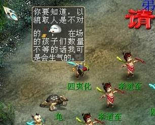 大话西游2福泽天下活动 大话2玩家特权月活动3