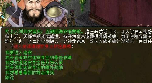 大话西游2迷宫寻宝攻略 迷宫地图路线及迷宫答案介绍 1