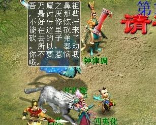 大话西游2福泽天下活动 大话2玩家特权月活动4