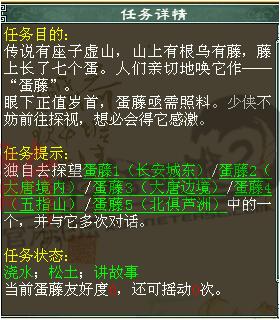 """元旦大型任务""""蛋打鸡飞""""攻略 ── 单身大炮篇"""