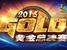 GHL2015风暴英雄黄金总决赛