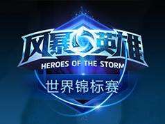 HWC2015《风暴英雄》世锦赛总决赛