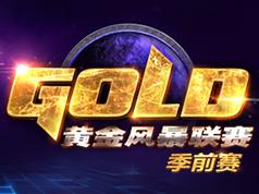 GHL2015黄金风暴联赛季前赛