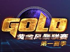 GHL2015黄金风暴联赛第一赛季