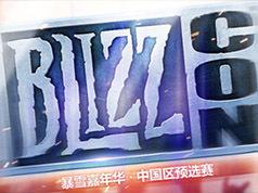 HWC2015《风暴英雄》世锦赛中国区