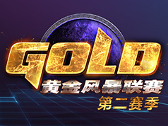 GHL2015黄金风暴联赛第二赛季