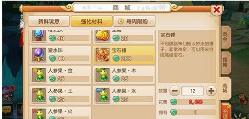 梦幻西游手游11级宝石要几个宝石锤
